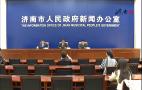 【2019.7.2】新闻发布会完整视频:《济南市人民政府关于将部分市级行政权力事项调整由章丘区实施的决定》