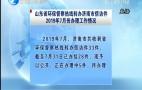 济南市公布2019年7月份省环保督查热线转办信访件办理情况