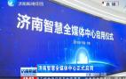 9月6日 济南新闻 智慧全媒体中心