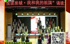 """""""悦读泉城·我和我的祖国""""-济南高新区第一实验学校"""