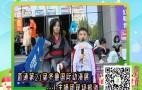 (济南少儿报道)直通第21届齐鲁国际动漫展—小主播团现场报道