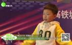 (济南少儿)2020年济南少儿春晚海选高铁城分会场节目展播(六十五)