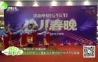 (济南少儿)2020年济南少儿春晚海选高铁城分会场节目展播(六十)