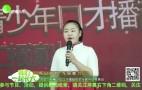 (济南少儿)秀出自我 无限魅力——济南广电青少年口才播音班举行期末汇报演出