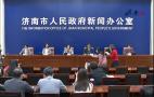 【2020.1.28】新闻发布会完整视频:济南市新型冠状病毒感染肺炎疫情防控及目前春节市场供应情况