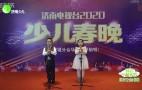 (济南少儿)2020年济南少儿春晚海选高铁城分会场节目展播(六十四)