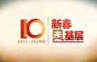 新春走基层公益宣传片 | 记录新时代的变化