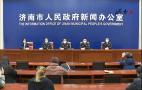 【2020.2.18】新闻发布会完整视频: 济南市新冠肺炎疫情防控工作第七场新闻发布会