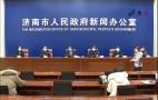 【2020.2.15】新闻发布会完整视频: 济南市新冠肺炎疫情防控工作第五场新闻发布会