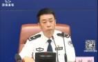 【2020.06.23】新闻发布会完整视频:济南通报全市三年禁毒进展成效