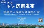 【2020.07.22】新闻发布会完整视频:通报济南市行政审批流程再造改革相关情况