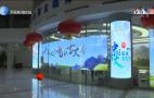 古丈茶旅文化节济南宣传月活动启动    2020年7月11日济南新闻