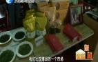 茗聚泉城 茶香天下 中国(济南)第十四届茶博会开幕