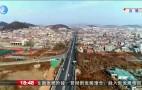S103旅游公路打造济南南部风最美景线!