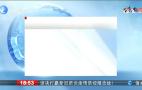 济南新闻20210116冬季火灾多发 防火不容忽视