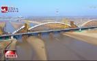 央视:济南架桥人 为黄河两岸人出行拼搏