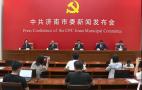 【2021.06.25】新闻发布会完整视频:权威发布济南市庆祝中国共产党成立100周年重点活动安排