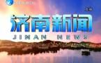 济南新闻20170214完整版