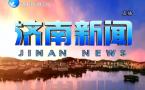 济南新闻 20170220完整版