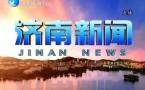 济南新闻20170322完整版