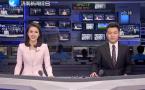 济南新闻20170319 完整版