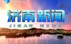 济南新闻20170325完整版