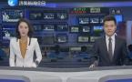济南新闻20170418完整版
