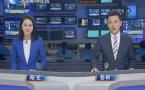 济南新闻20170421完整版