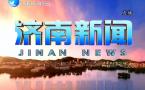 济南新闻20170616完整版