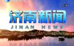 济南新闻20170819完整版