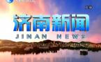 济南新闻20170821完整版