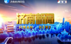 济南新闻20190212完整版