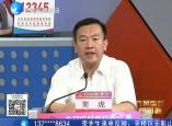 直播:槐荫区 天桥区 济阳县 作风监督面对面20180624完整版