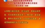 中国人民政治协商会议第十三届济南市委员会第三次会议政治决议(摘要)