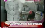 幼儿园老师划伤女童脸 监控记录全过程