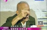 《抗战在济南》系列报道(二)弃笔从戎上战场 额角留下枪弹痕