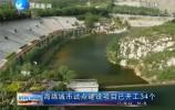 济南市海绵城市试点项目已开工34个