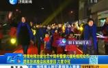 济南电视台跨年狂欢晚会收视登顶 六度夺冠