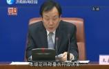 《济南市人民政府重大行政决策程序暂行规定》出台  济南新闻20170105