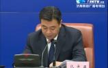 【2017.1.17】新闻发布会完整视频:2016廉政反腐