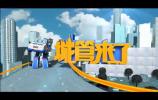 《城管来了》节目片头