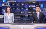 济南新闻20171014完整版
