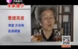 泉映晚霞20171010完整版