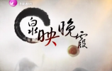 泉映晚霞20171004完整版