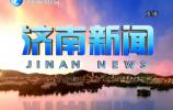济南新闻20171015完整版