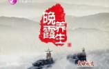 泉映晚霞20171211完整版
