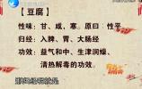 过年常吃的豆腐,竟在古代医书上这样记载!【有么别有病】