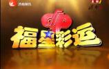 福星彩运(20180210)