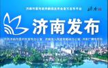 """发布会视频:济南设立""""侨梦苑"""" 一大波扶持政策""""筑巢引凤"""
