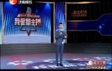 杨国田民间有高手20180520